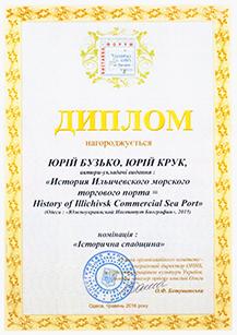 Diplom_2016